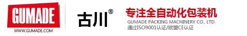 全自动真空包装机|真空包装机|食品包装机|GUMADE古川机械
