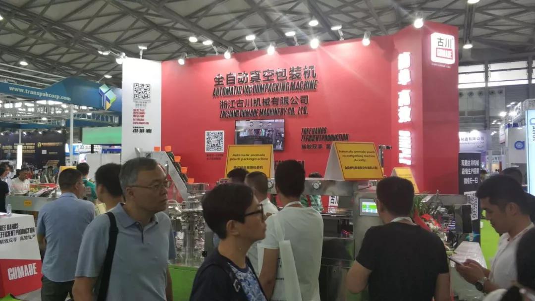 7.11日,第24届上海国际加